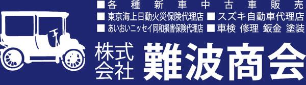 (株)難波商会