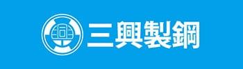 三興製鉄株式会社