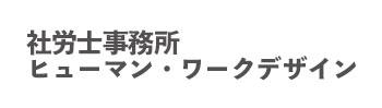社労士事務所 ヒューマン・ワークデザイン