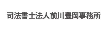 司法書士法人前川豊岡事務所