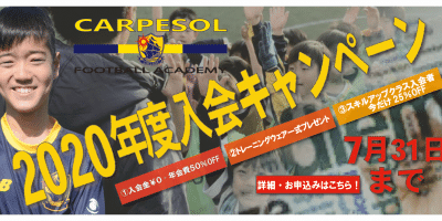 FOOTBALL_ACADEMY_CAMPAING