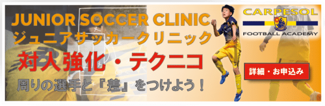 JUNIOR_SOCCER_CLINIC